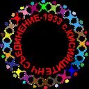 Народно Читалище Съединение 1933г.